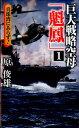 巨大戦略空母「魁鳳」(1) 真珠湾にあらず! (ヴィクトリーノベルス) [ 原俊雄 ]