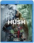 バットマン:ハッシュ【Blu-ray】 [ ジェイソン・オマラ ]
