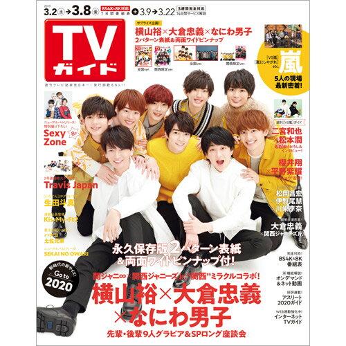 TVガイド関東版 2019年 3/8号 [雑誌]
