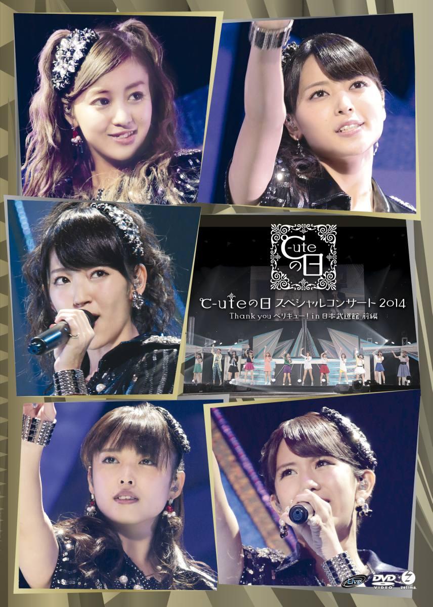℃-uteの日 スペシャルコンサート 2014 Thank you ベリキュー! in 日本武道館 前編画像