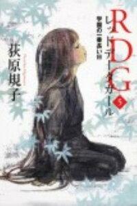 【送料無料】RDGレッドデータガール(5)