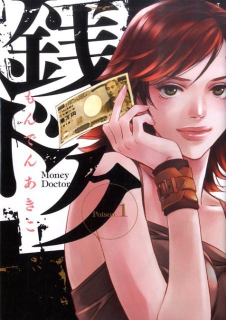 銭ドク -MONEY DOCTOR-