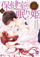 保健室の眠り姫 先生の執着愛と甘美なキス 上