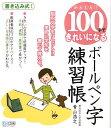 かんたん!100字できれいになるボールペン字練習帳 脳内文字をリセット!!美しい字形を書いて覚える。 [ 青山浩之 ]