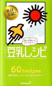 【送料無料】ヘルシー!豆乳レシピ