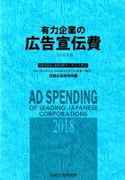 有力企業の広告宣伝費(2018年版)