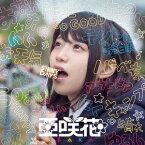 SHINY DAYS (CD+DVD) [ 亜咲花 ]