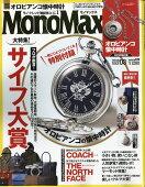 Mono Max (モノ・マックス) 2019年 03月号 [雑誌]