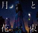 月と花束 (初回限定盤 CD+DVD) [ さユり ]