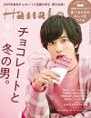 Hanako (ハナコ) 2019年 03月号 [雑誌]