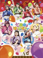 ゆるゆりライブイベント『七森中♪はっぴ〜ぱ〜てぃ〜』【Blu-ray】