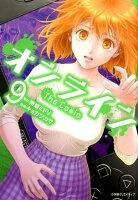 オンライン The Comic 9巻