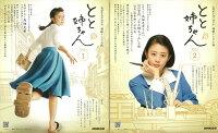【バーゲン本】連続テレビ小説とと姉ちゃん 2冊組ーNHKドラマ・ガイド