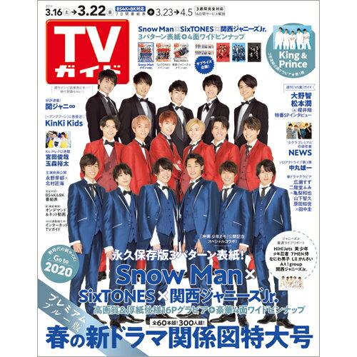 TVガイド鹿児島・宮崎・大分版 2019年 3/22号 [雑誌]