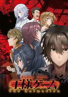 王様ゲーム The Animation Vol.2【Blu-ray】