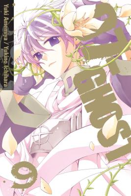 07-Ghost, Volume 9画像