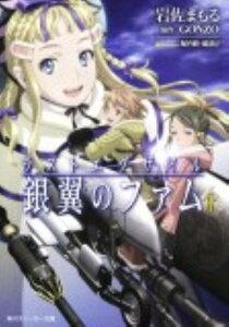 【送料無料】ラストエグザイルー銀翼のファムー(1)