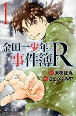 【送料無料】金田一少年の事件簿R(1) [ さとうふみや ]