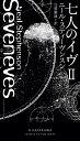 楽天ブックスで買える「七人のイヴ 2 (新☆ハヤカワ・SF・シリーズ) [ ニール・スティーヴンスン ]」の画像です。価格は2,160円になります。