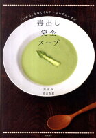 毒出し完全スープ