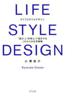LIFE STYLE DESIGN 「遊び」と「好奇心」で設計するこれからの生存戦略