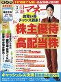 日経マネー 2019年 03月号 [雑誌]