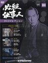 隔週刊 必殺仕事人DVDコレクション 2019年 3/26号 [雑誌]