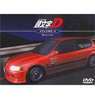頭文字D VOLUME-4