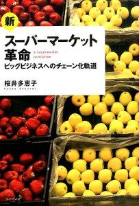 【楽天ブックスならいつでも送料無料】新スーパーマーケット革命 [ 桜井多恵子 ]