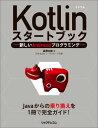 Kotlinスタートブック 新しいAndroidプログラミング [ 長澤太郎 ]