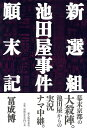【バーゲン本】新選組・池田屋事件顛末記 [ 冨成 博 ]