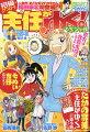 主任がゆく!スペシャル vol.131 2019年 03月号 [雑誌]