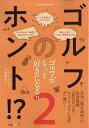 旅行読売増刊 ゴルフのホントVol.2 2019年 03月号 [雑誌]