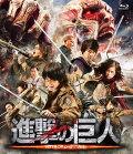 進撃の巨人 ATTACK ON TITAN 【Blu-ray】【通常盤】