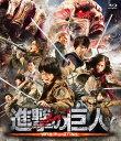 進撃の巨人 ATTACK ON TITAN【Blu-ray】 [ 三浦春馬 ]