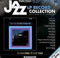ジャズ・LPレコード・コレクション全国版(第69号)