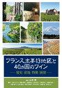 フランス主要13地区と40ヵ国のワイン [ 山本 博 ]