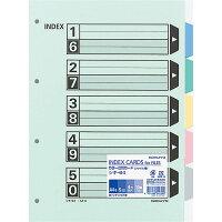 コクヨ インデックス ファイル 仕切カード A4 4穴 5山 10組 シキー64