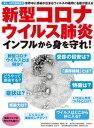 安心増刊 新型コロナウイルス肺炎、インフルから身を守れ! 2020年 04月号 [雑誌]