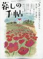 暮しの手帖 2020年 04月号 [雑誌]