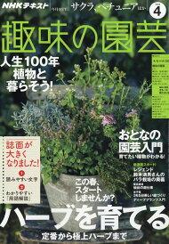 NHK 趣味の園芸 2020年 04月号 [雑誌]