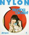 NYLON JAPAN (ナイロンジャパン) 2020年 04月号 [雑誌]