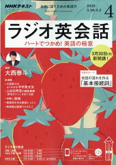 NHK ラジオ ラジオ英会話 2020年 04月号 [雑誌]