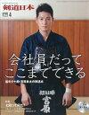 剣道日本 2020年 04月号 [雑誌]...