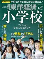 週刊 東洋経済 2020年 4/11号 [雑誌]
