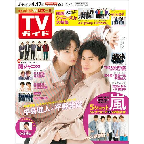 TVガイド中部版 2020年 4/17号 [雑誌]