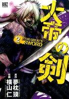 大帝の剣(2)