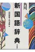 角川新国語辞典