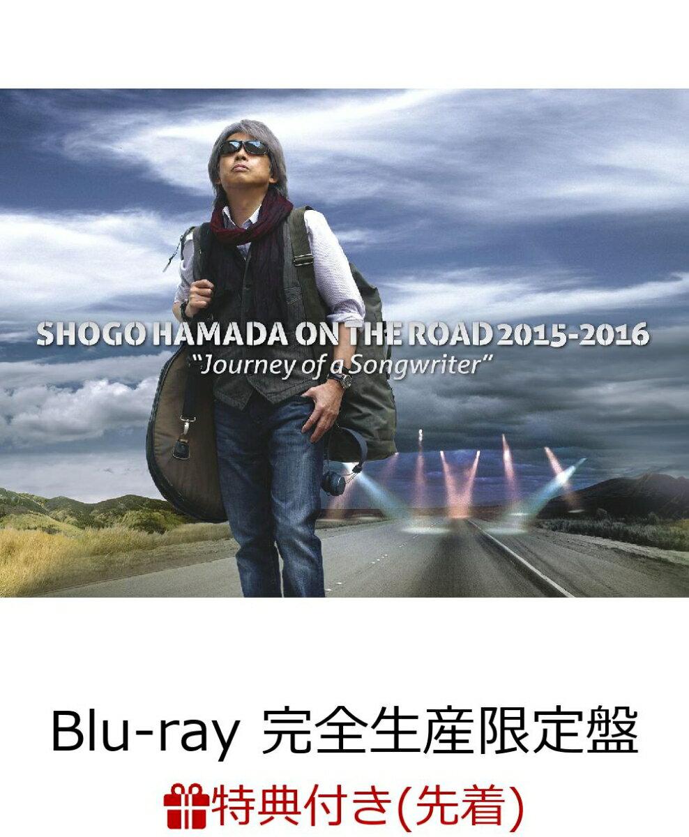 """【先着特典】SHOGO HAMADA ON THE ROAD 2015-2016""""Journey of a Songwriter""""(完全生産限定盤)(オリジナルポスター付き)【Blu-ray】"""