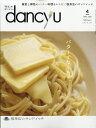 dancyu (ダンチュウ) 2020年 04月号 [雑誌]